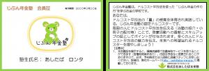 会員証イメージ20160403