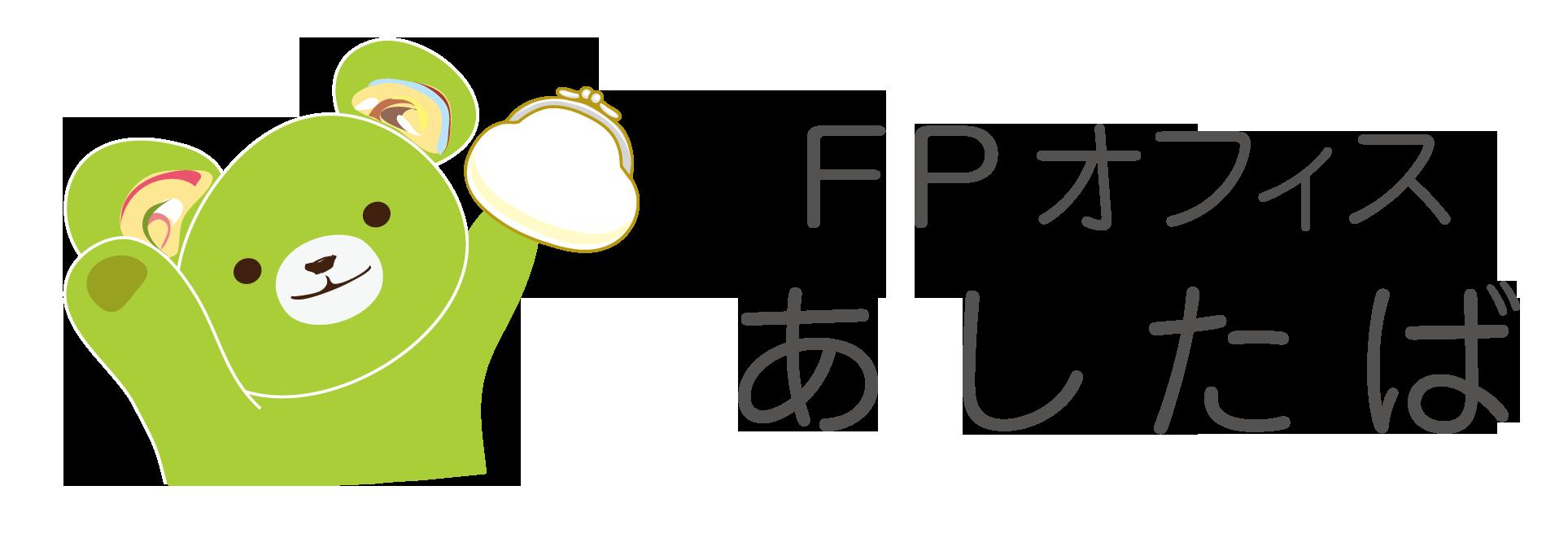 FPオフィス「あしたば」