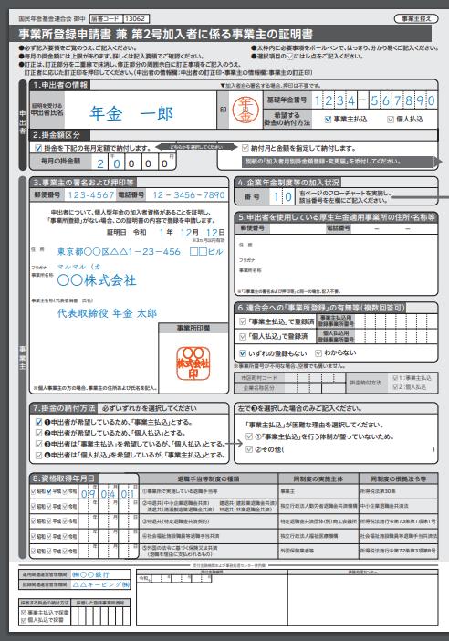 事業所登録申請書兼第2号加入者に係る事業主の証明書(左ページ)