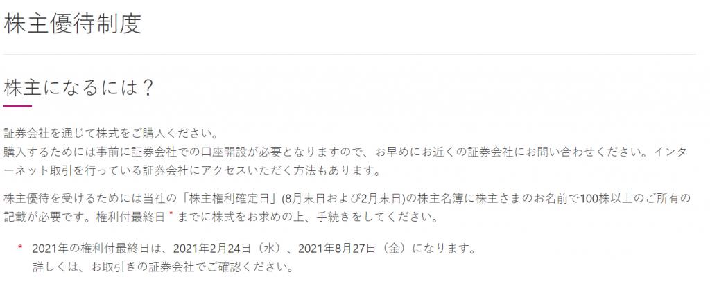 イオン株式会社/株主優待制度