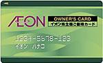 イオン株式会社/株主優待カード