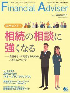 近代セールス社Financial Adviser 2021秋