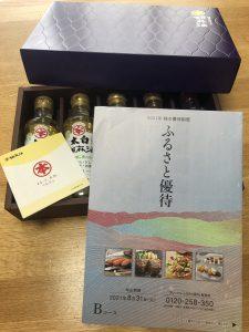 オリックス株式会社/株主優待