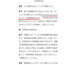 日経夕刊カーシェア・安藤宏和コメント210818