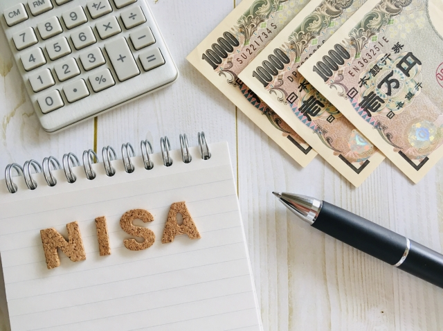 NISAとお金