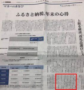 日経t新聞朝刊コメント掲載211023安藤