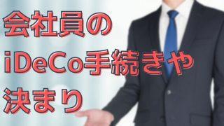 会社員のiDeCo手続きや決まり